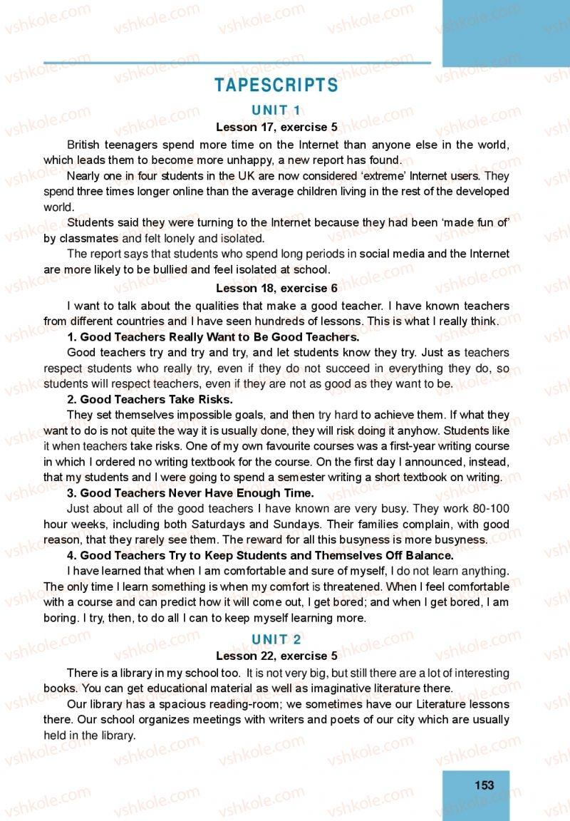 Страница 153   Учебник Англiйська мова 10 класс М. О. Кучма 2018