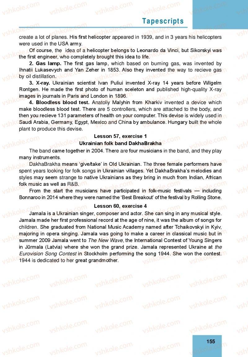 Страница 155 | Учебник Англiйська мова 10 класс М. О. Кучма 2018