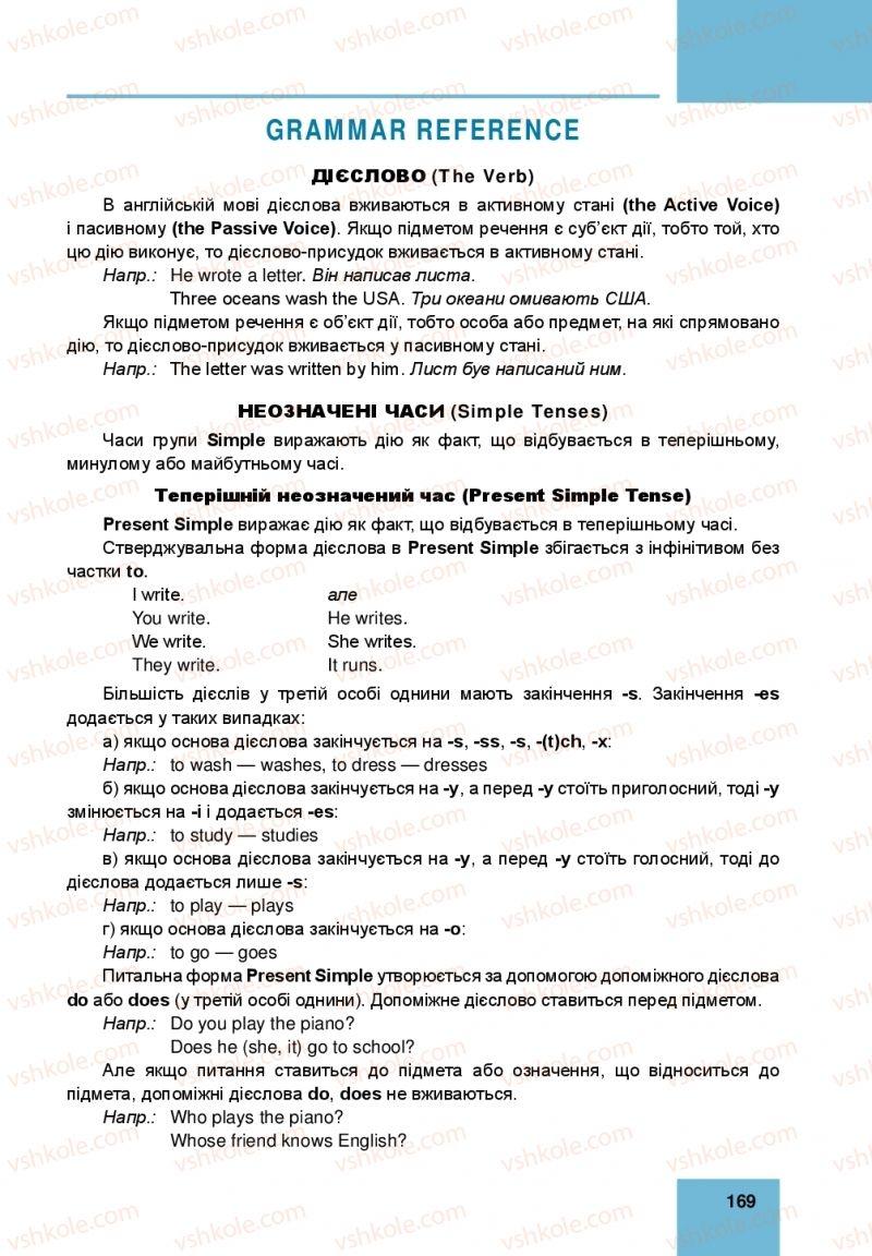 Страница 169 | Учебник Англiйська мова 10 класс М. О. Кучма 2018