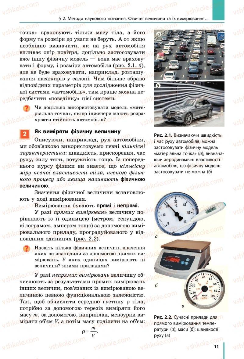 Страница 11 | Учебник Фізика 10 класс В. Г. Бар'яхтар, С. О. Довгий, Ф. Я. Божинова 2018 Рівень стандарту