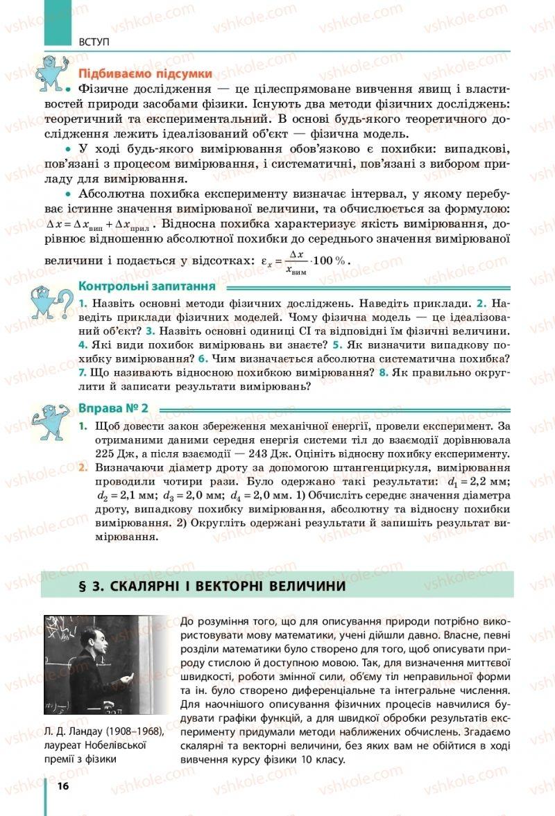 Страница 16 | Учебник Фізика 10 класс В. Г. Бар'яхтар, С. О. Довгий, Ф. Я. Божинова 2018 Рівень стандарту