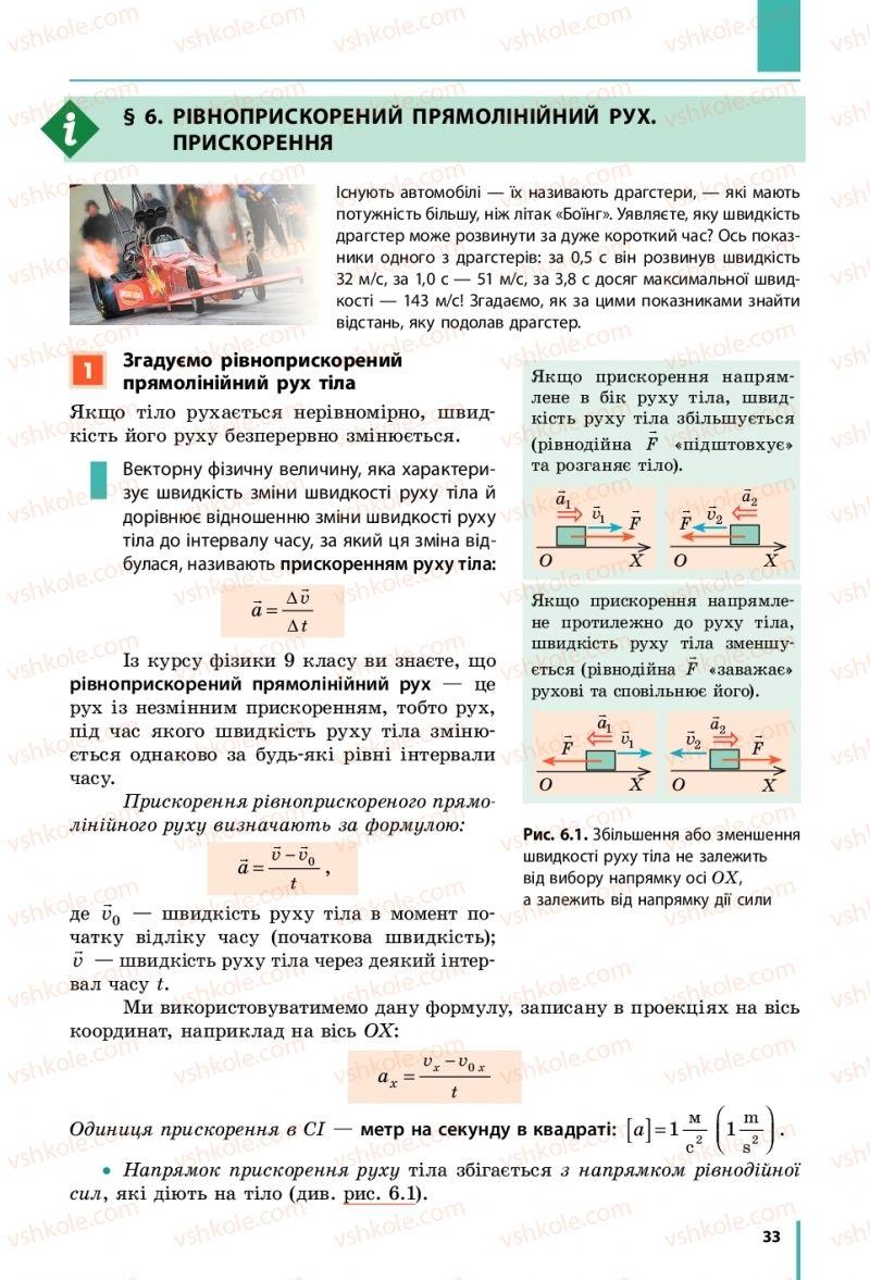 Страница 33 | Учебник Фізика 10 класс В. Г. Бар'яхтар, С. О. Довгий, Ф. Я. Божинова 2018 Рівень стандарту