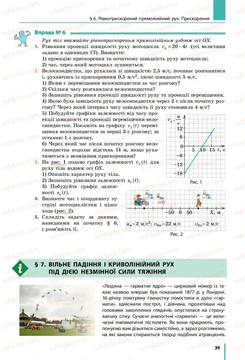 Страница 39 | Учебник Фізика 10 класс В. Г. Бар'яхтар, С. О. Довгий, Ф. Я. Божинова 2018 Рівень стандарту