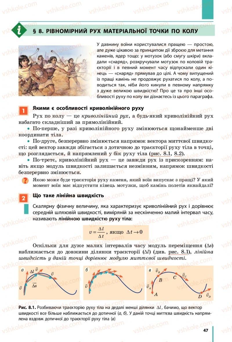 Страница 47 | Учебник Фізика 10 класс В. Г. Бар'яхтар, С. О. Довгий, Ф. Я. Божинова 2018 Рівень стандарту