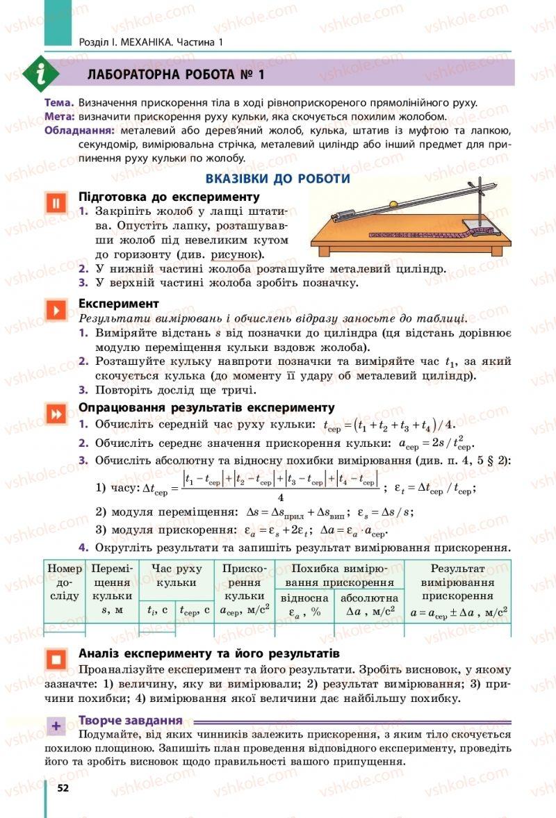 Страница 52 | Учебник Фізика 10 класс В. Г. Бар'яхтар, С. О. Довгий, Ф. Я. Божинова 2018 Рівень стандарту
