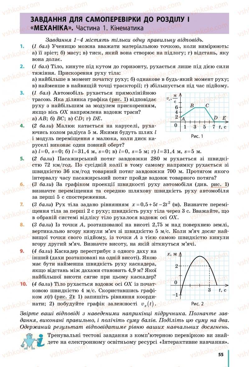 Страница 55 | Учебник Фізика 10 класс В. Г. Бар'яхтар, С. О. Довгий, Ф. Я. Божинова 2018 Рівень стандарту