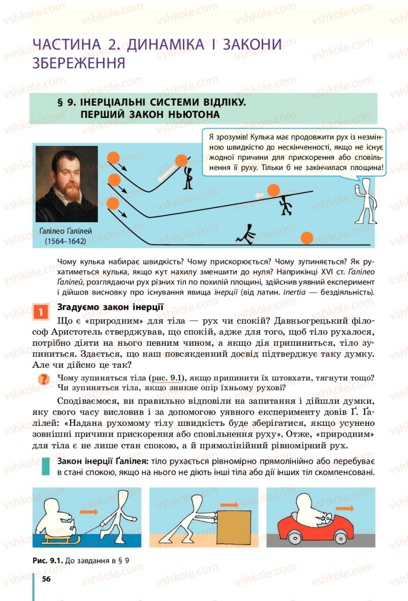 Страница 56 | Учебник Фізика 10 класс В. Г. Бар'яхтар, С. О. Довгий, Ф. Я. Божинова 2018 Рівень стандарту