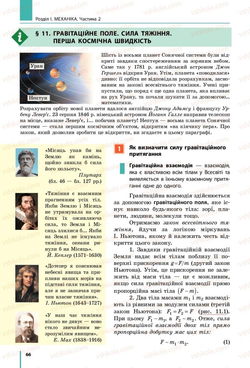Страница 66 | Учебник Фізика 10 класс В. Г. Бар'яхтар, С. О. Довгий, Ф. Я. Божинова 2018 Рівень стандарту