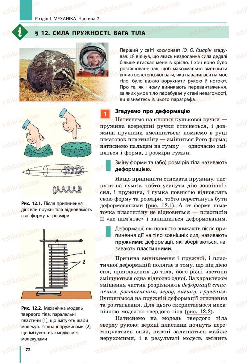 Страница 72 | Учебник Фізика 10 класс В. Г. Бар'яхтар, С. О. Довгий, Ф. Я. Божинова 2018 Рівень стандарту