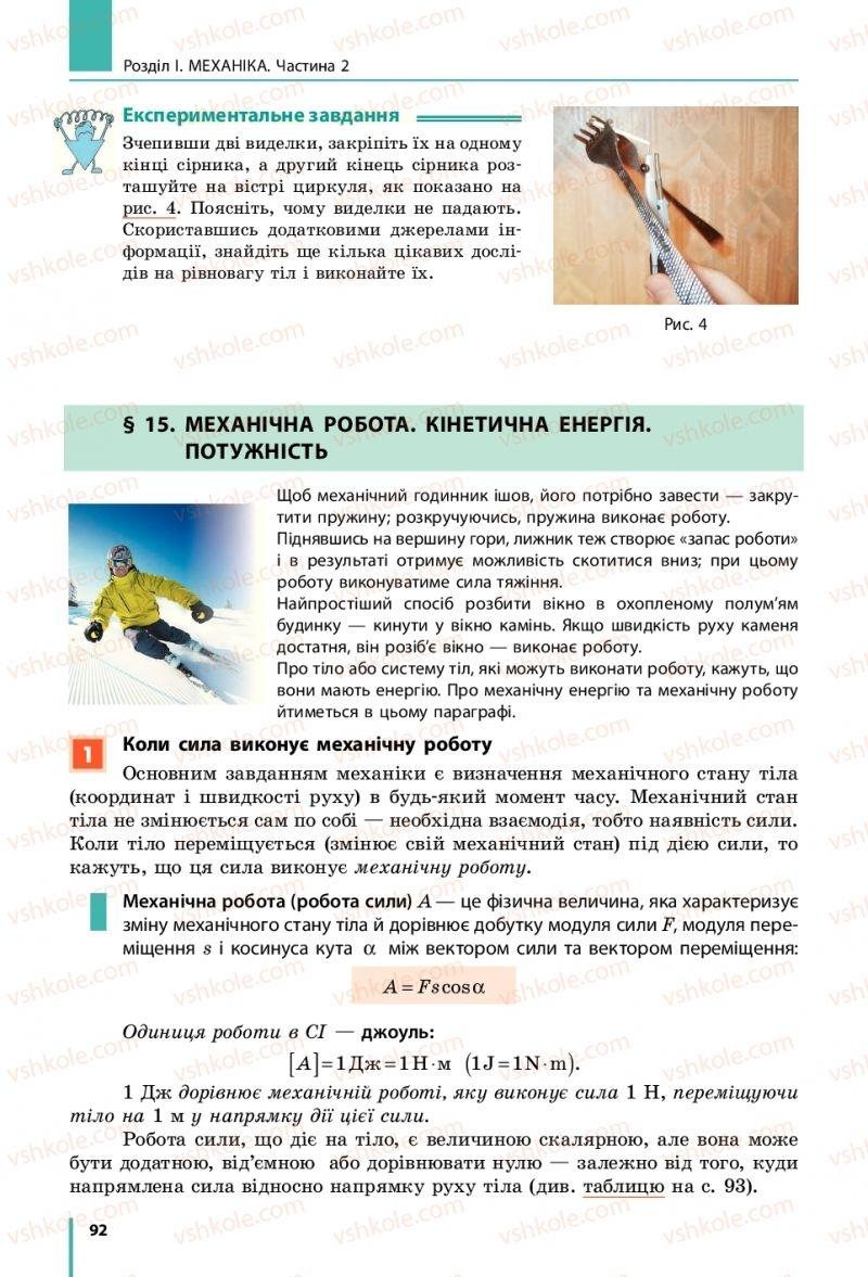 Страница 92 | Учебник Фізика 10 класс В. Г. Бар'яхтар, С. О. Довгий, Ф. Я. Божинова 2018 Рівень стандарту