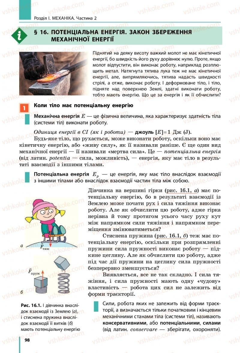 Страница 98 | Учебник Фізика 10 класс В. Г. Бар'яхтар, С. О. Довгий, Ф. Я. Божинова 2018 Рівень стандарту