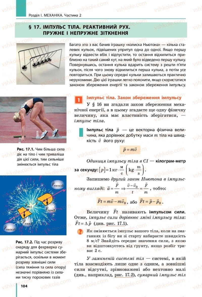 Страница 104 | Учебник Фізика 10 класс В. Г. Бар'яхтар, С. О. Довгий, Ф. Я. Божинова 2018 Рівень стандарту