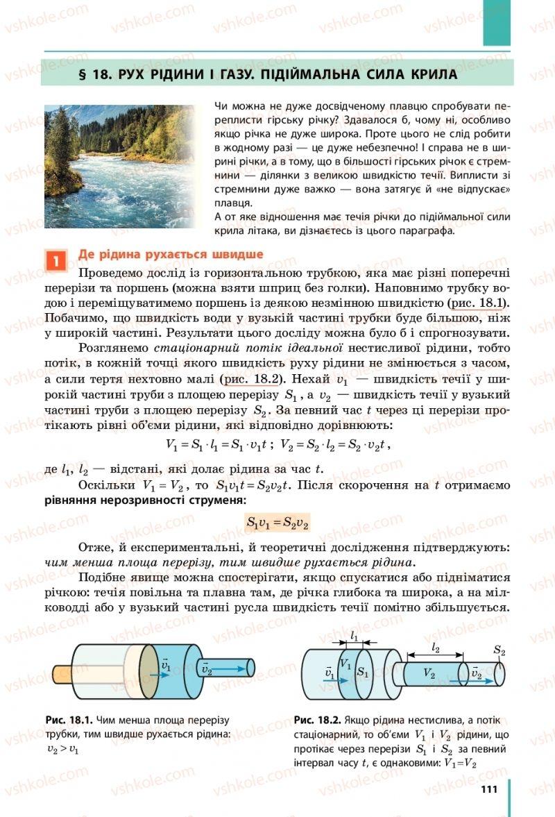 Страница 111 | Учебник Фізика 10 класс В. Г. Бар'яхтар, С. О. Довгий, Ф. Я. Божинова 2018 Рівень стандарту