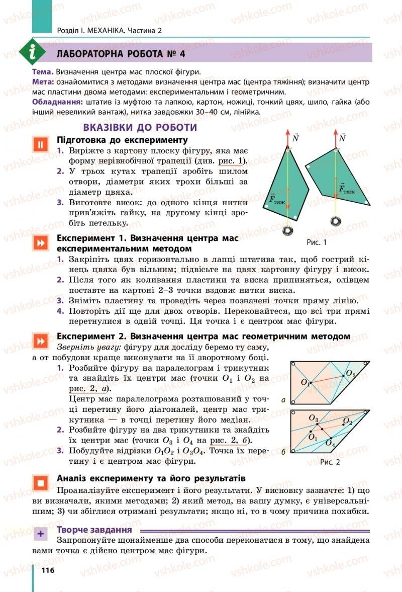 Страница 116 | Учебник Фізика 10 класс В. Г. Бар'яхтар, С. О. Довгий, Ф. Я. Божинова 2018 Рівень стандарту