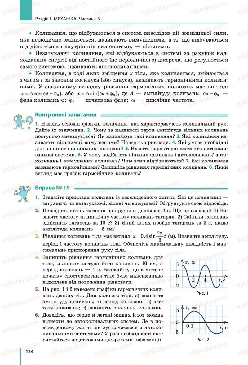 Страница 124 | Учебник Фізика 10 класс В. Г. Бар'яхтар, С. О. Довгий, Ф. Я. Божинова 2018 Рівень стандарту