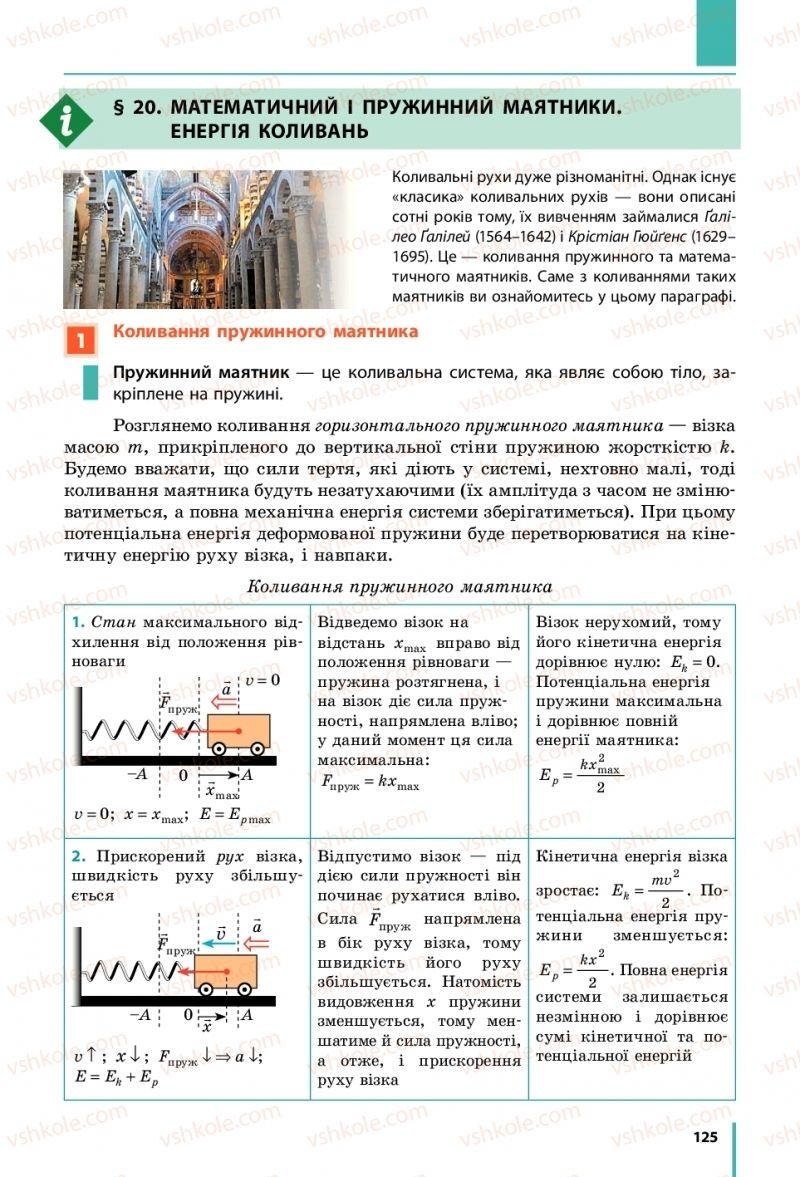 Страница 125   Учебник Фізика 10 класс В. Г. Бар'яхтар, С. О. Довгий, Ф. Я. Божинова 2018 Рівень стандарту