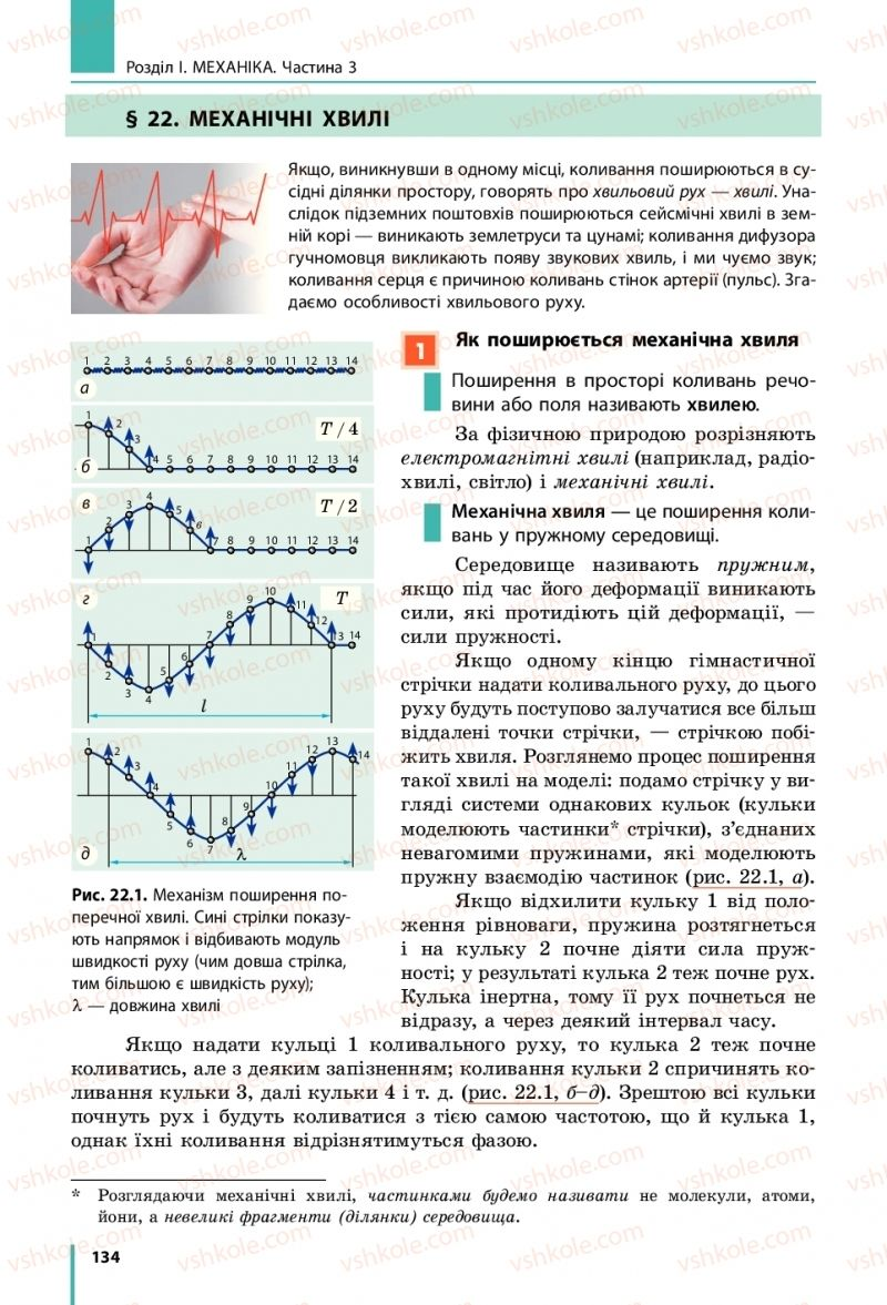 Страница 134 | Учебник Фізика 10 класс В. Г. Бар'яхтар, С. О. Довгий, Ф. Я. Божинова 2018 Рівень стандарту