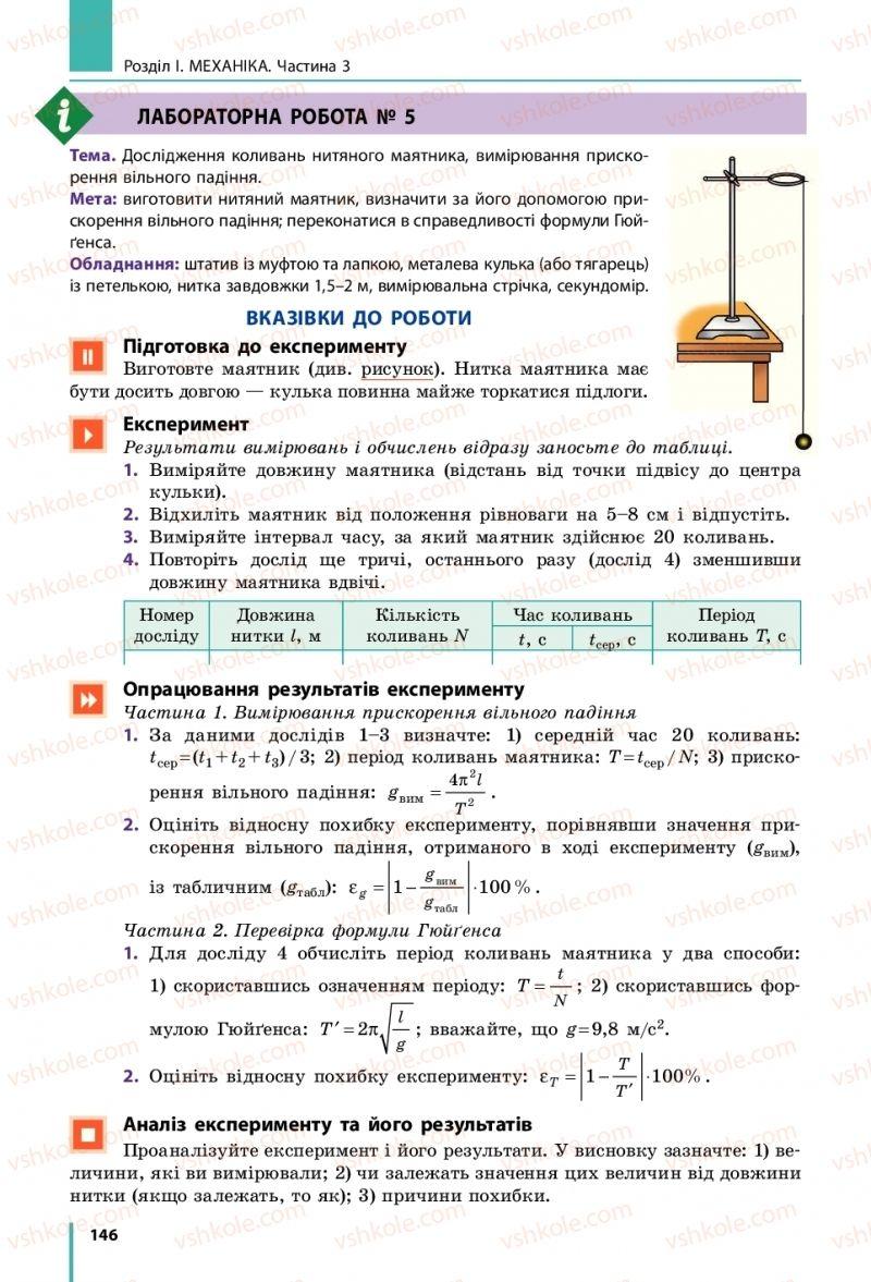 Страница 146 | Учебник Фізика 10 класс В. Г. Бар'яхтар, С. О. Довгий, Ф. Я. Божинова 2018 Рівень стандарту