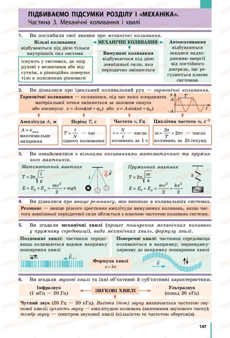 Страница 147   Учебник Фізика 10 класс В. Г. Бар'яхтар, С. О. Довгий, Ф. Я. Божинова 2018 Рівень стандарту