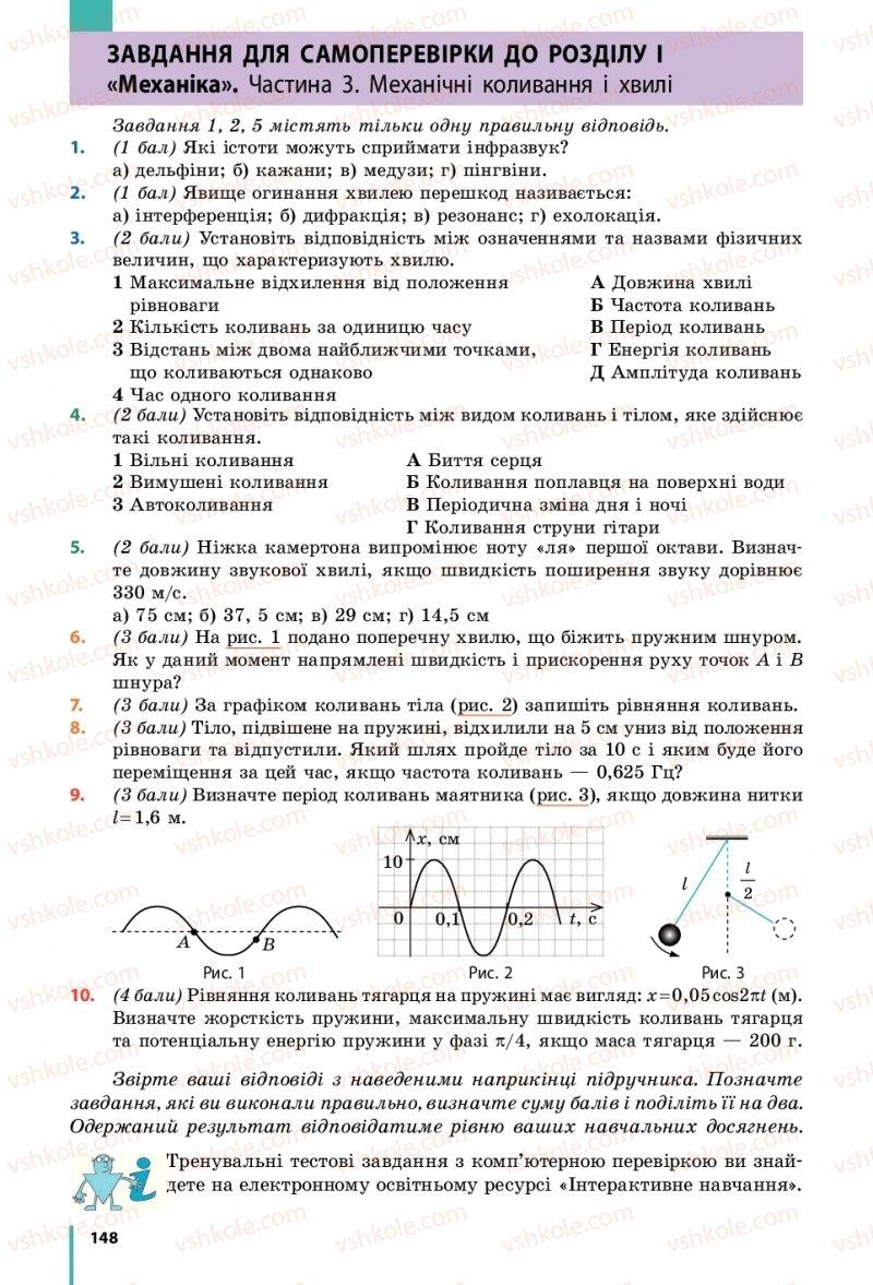 Страница 148 | Учебник Фізика 10 класс В. Г. Бар'яхтар, С. О. Довгий, Ф. Я. Божинова 2018 Рівень стандарту