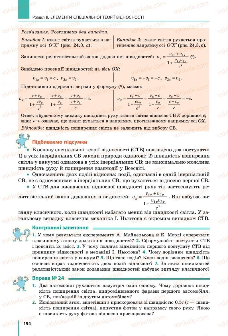 Страница 154 | Учебник Фізика 10 класс В. Г. Бар'яхтар, С. О. Довгий, Ф. Я. Божинова 2018 Рівень стандарту