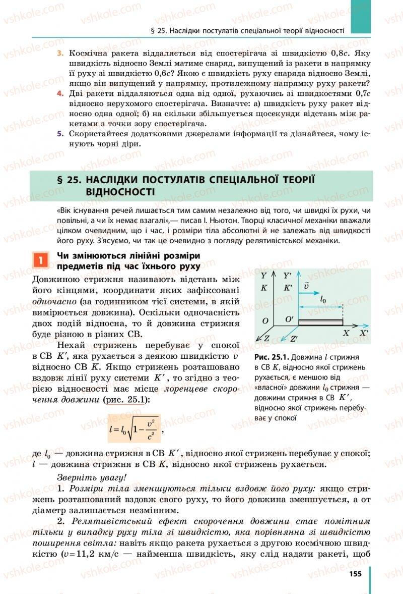 Страница 155   Учебник Фізика 10 класс В. Г. Бар'яхтар, С. О. Довгий, Ф. Я. Божинова 2018 Рівень стандарту