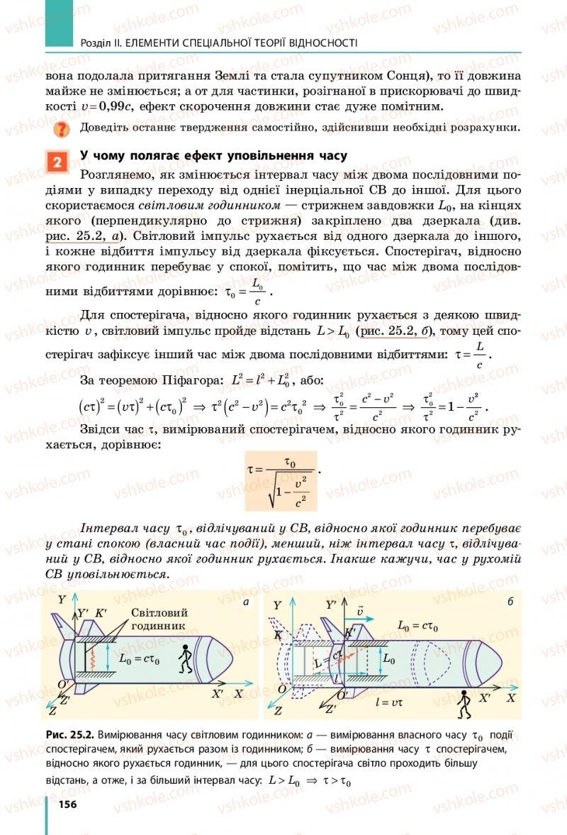 Страница 156 | Учебник Фізика 10 класс В. Г. Бар'яхтар, С. О. Довгий, Ф. Я. Божинова 2018 Рівень стандарту