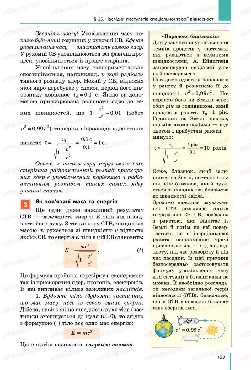Страница 157 | Учебник Фізика 10 класс В. Г. Бар'яхтар, С. О. Довгий, Ф. Я. Божинова 2018 Рівень стандарту