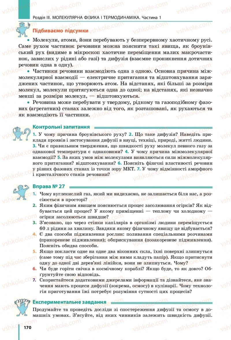 Страница 170 | Учебник Фізика 10 класс В. Г. Бар'яхтар, С. О. Довгий, Ф. Я. Божинова 2018 Рівень стандарту