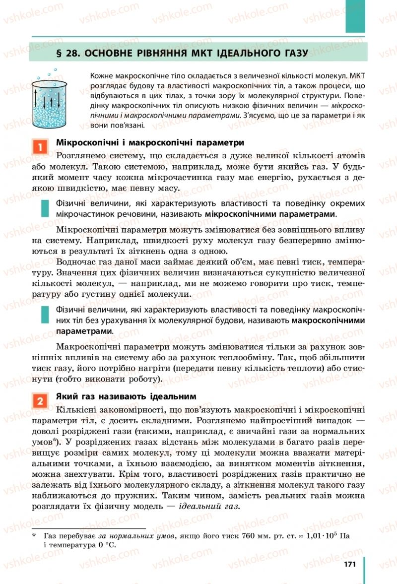 Страница 171   Учебник Фізика 10 класс В. Г. Бар'яхтар, С. О. Довгий, Ф. Я. Божинова 2018 Рівень стандарту