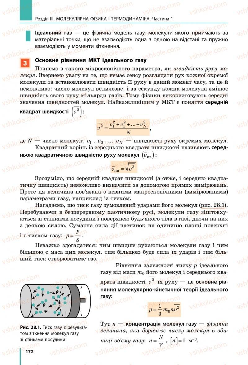 Страница 172 | Учебник Фізика 10 класс В. Г. Бар'яхтар, С. О. Довгий, Ф. Я. Божинова 2018 Рівень стандарту