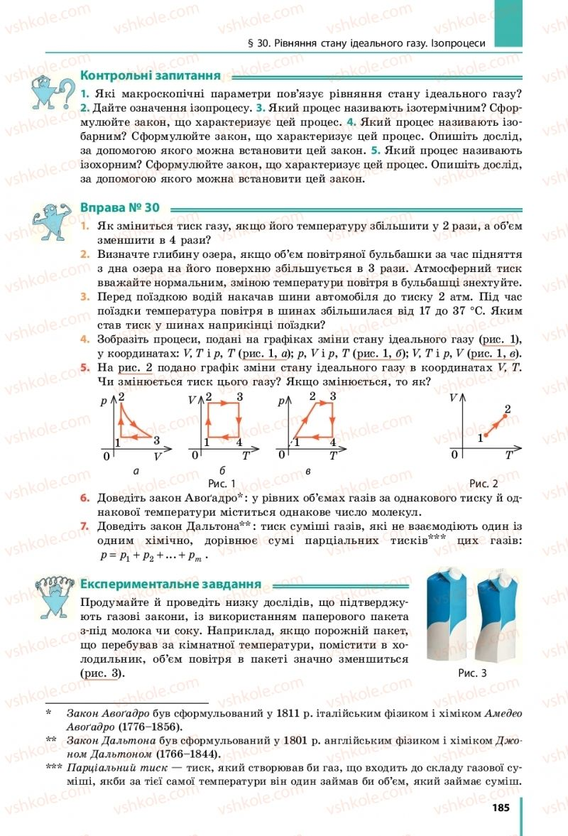 Страница 185 | Учебник Фізика 10 класс В. Г. Бар'яхтар, С. О. Довгий, Ф. Я. Божинова 2018 Рівень стандарту