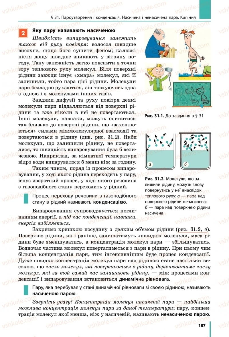 Страница 187 | Учебник Фізика 10 класс В. Г. Бар'яхтар, С. О. Довгий, Ф. Я. Божинова 2018 Рівень стандарту
