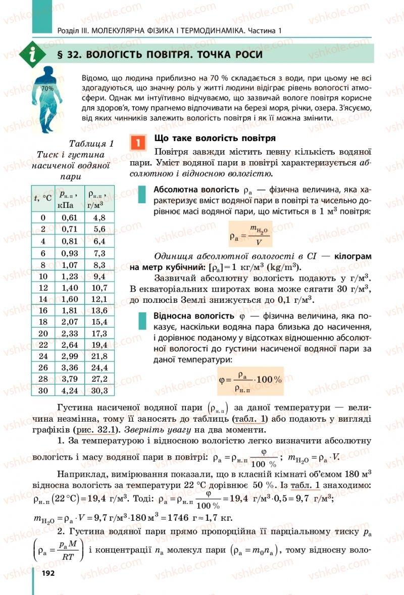 Страница 192 | Учебник Фізика 10 класс В. Г. Бар'яхтар, С. О. Довгий, Ф. Я. Божинова 2018 Рівень стандарту