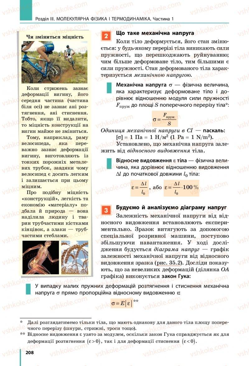 Страница 208 | Учебник Фізика 10 класс В. Г. Бар'яхтар, С. О. Довгий, Ф. Я. Божинова 2018 Рівень стандарту