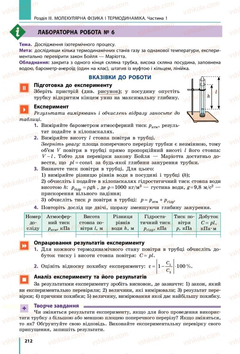 Страница 212 | Учебник Фізика 10 класс В. Г. Бар'яхтар, С. О. Довгий, Ф. Я. Божинова 2018 Рівень стандарту
