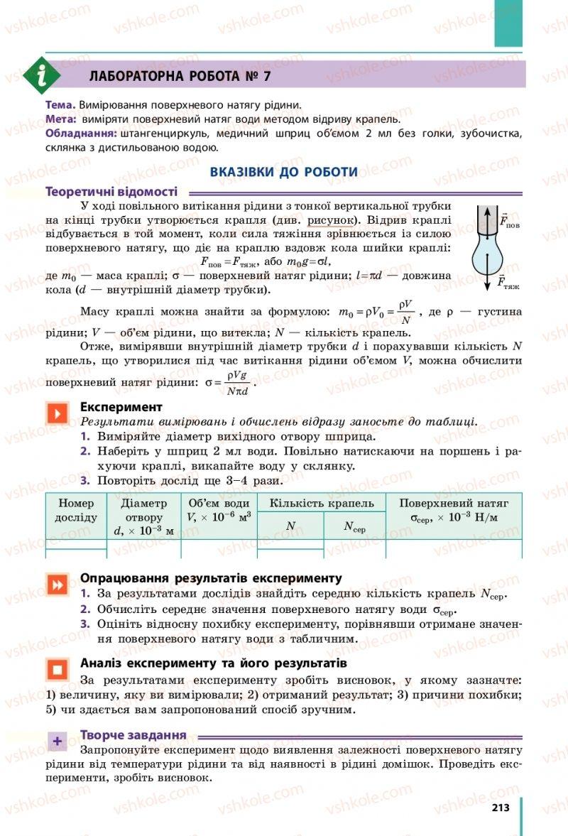 Страница 213 | Учебник Фізика 10 класс В. Г. Бар'яхтар, С. О. Довгий, Ф. Я. Божинова 2018 Рівень стандарту