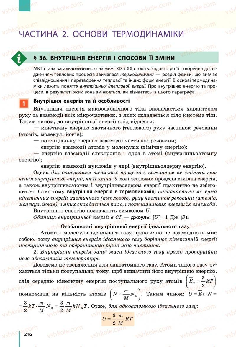 Страница 216 | Учебник Фізика 10 класс В. Г. Бар'яхтар, С. О. Довгий, Ф. Я. Божинова 2018 Рівень стандарту
