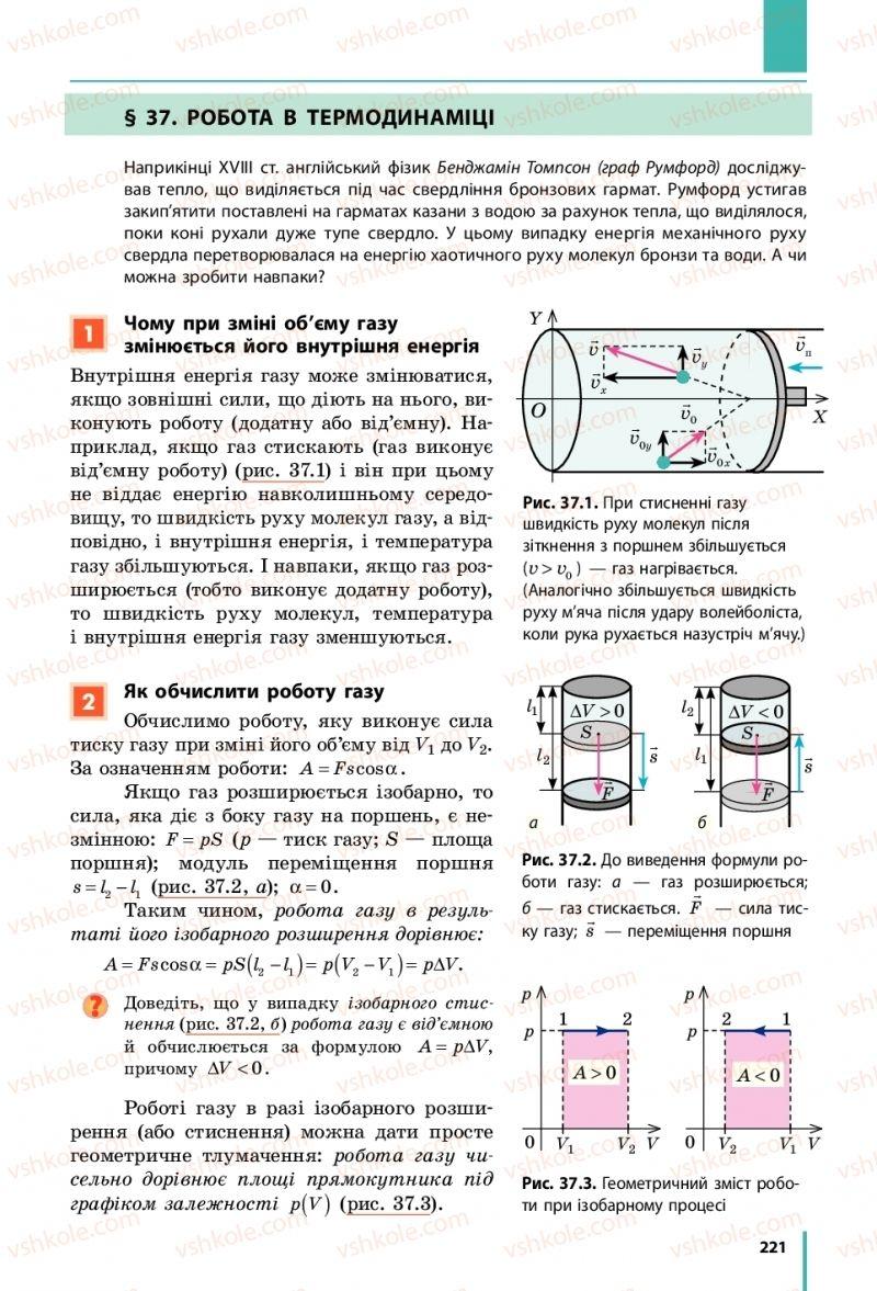 Страница 221 | Учебник Фізика 10 класс В. Г. Бар'яхтар, С. О. Довгий, Ф. Я. Божинова 2018 Рівень стандарту