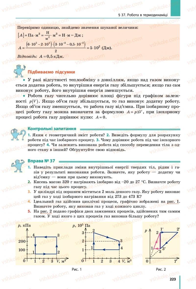 Страница 223 | Учебник Фізика 10 класс В. Г. Бар'яхтар, С. О. Довгий, Ф. Я. Божинова 2018 Рівень стандарту