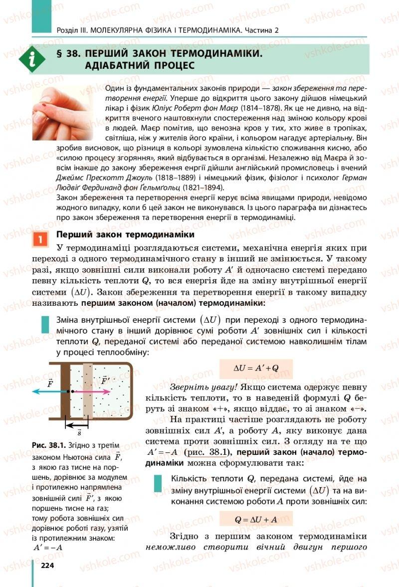 Страница 224 | Учебник Фізика 10 класс В. Г. Бар'яхтар, С. О. Довгий, Ф. Я. Божинова 2018 Рівень стандарту