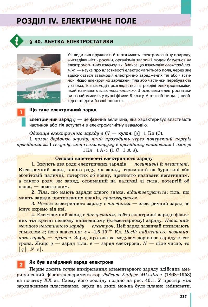 Страница 237   Учебник Фізика 10 класс В. Г. Бар'яхтар, С. О. Довгий, Ф. Я. Божинова 2018 Рівень стандарту