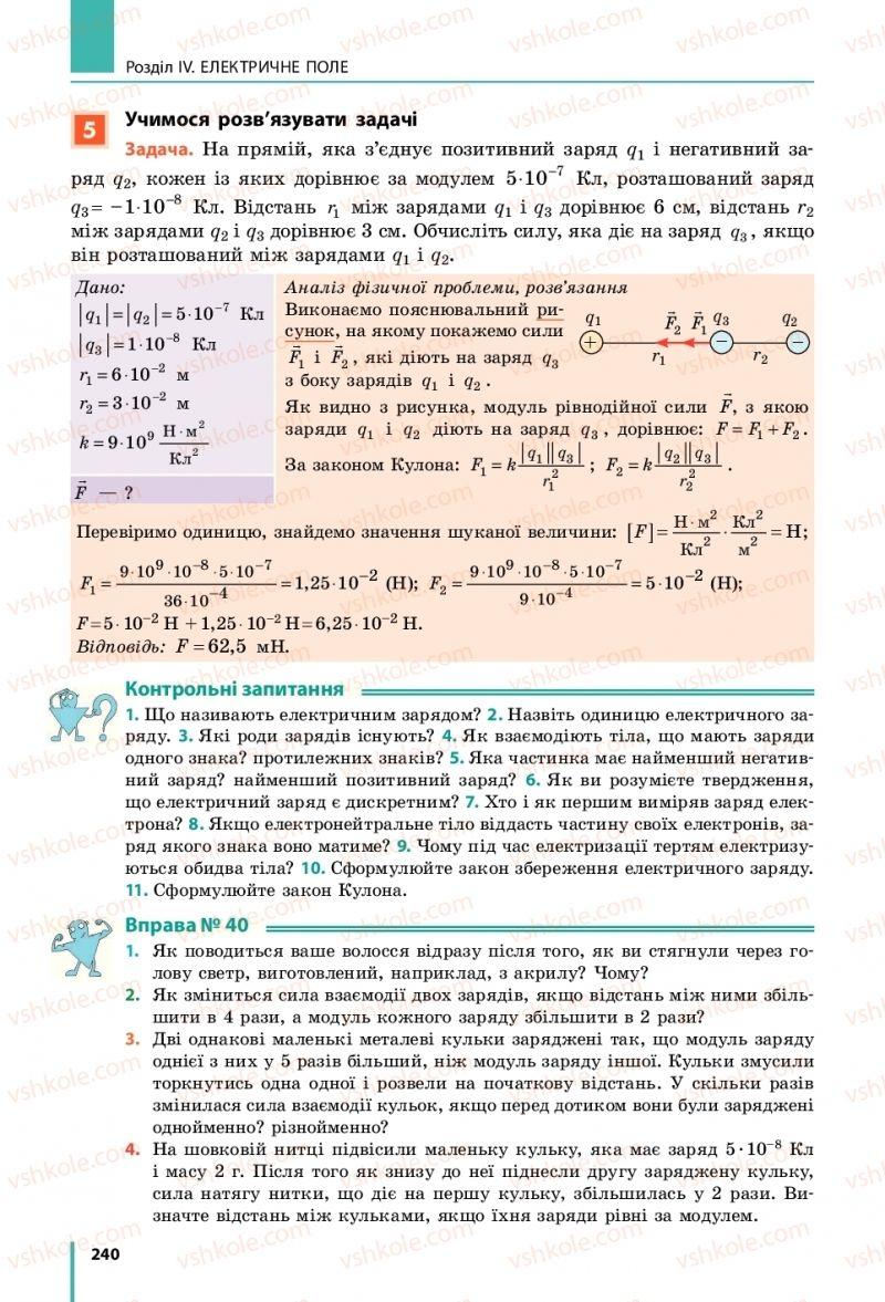 Страница 240 | Учебник Фізика 10 класс В. Г. Бар'яхтар, С. О. Довгий, Ф. Я. Божинова 2018 Рівень стандарту
