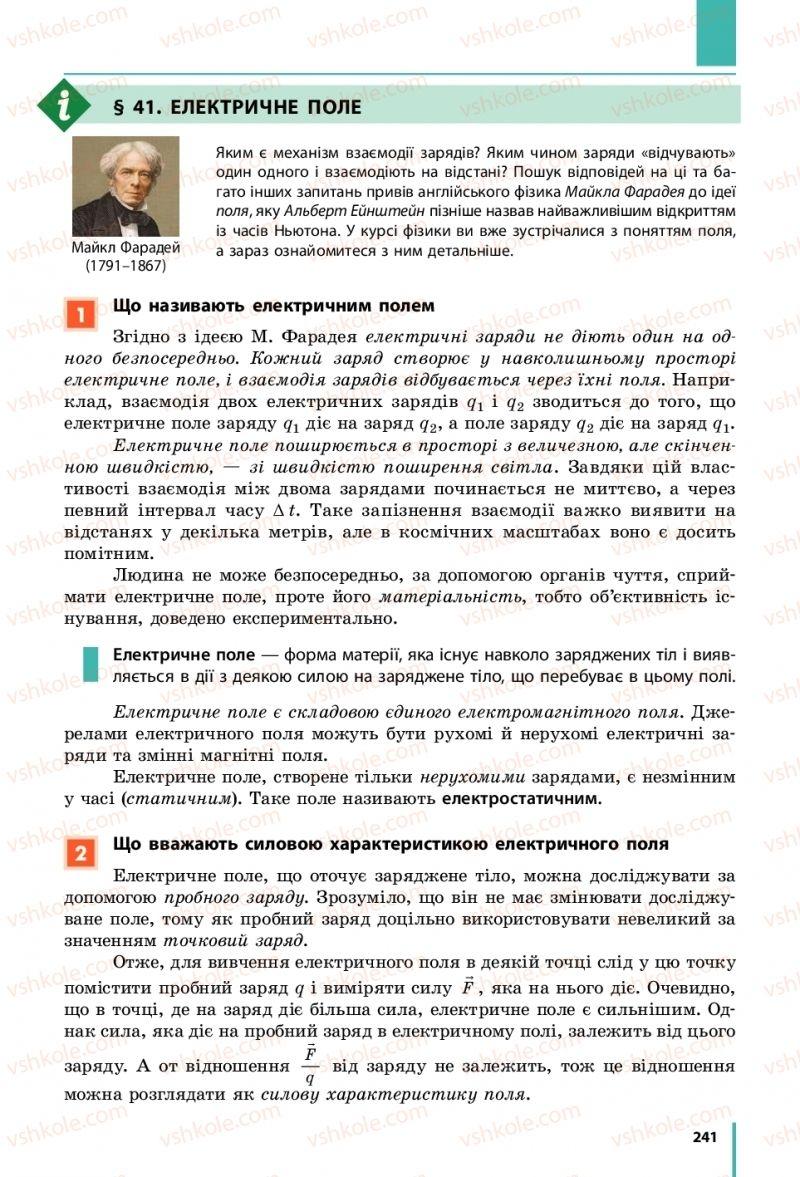 Страница 241 | Учебник Фізика 10 класс В. Г. Бар'яхтар, С. О. Довгий, Ф. Я. Божинова 2018 Рівень стандарту