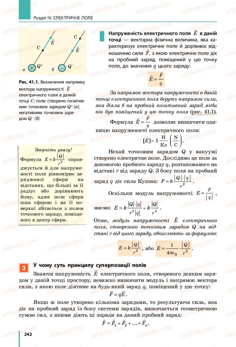 Страница 242   Учебник Фізика 10 класс В. Г. Бар'яхтар, С. О. Довгий, Ф. Я. Божинова 2018 Рівень стандарту