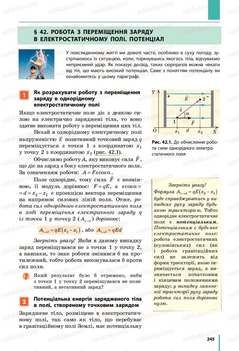 Страница 245 | Учебник Фізика 10 класс В. Г. Бар'яхтар, С. О. Довгий, Ф. Я. Божинова 2018 Рівень стандарту