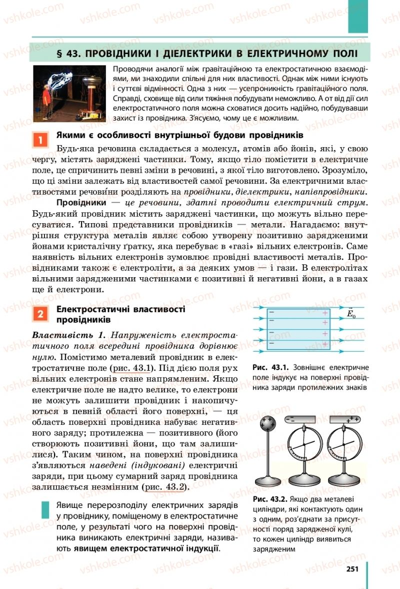 Страница 251 | Учебник Фізика 10 класс В. Г. Бар'яхтар, С. О. Довгий, Ф. Я. Божинова 2018 Рівень стандарту