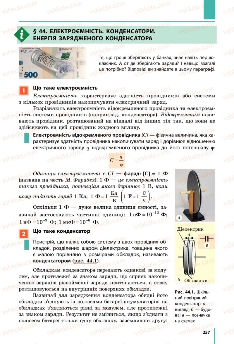 Страница 257 | Учебник Фізика 10 класс В. Г. Бар'яхтар, С. О. Довгий, Ф. Я. Божинова 2018 Рівень стандарту