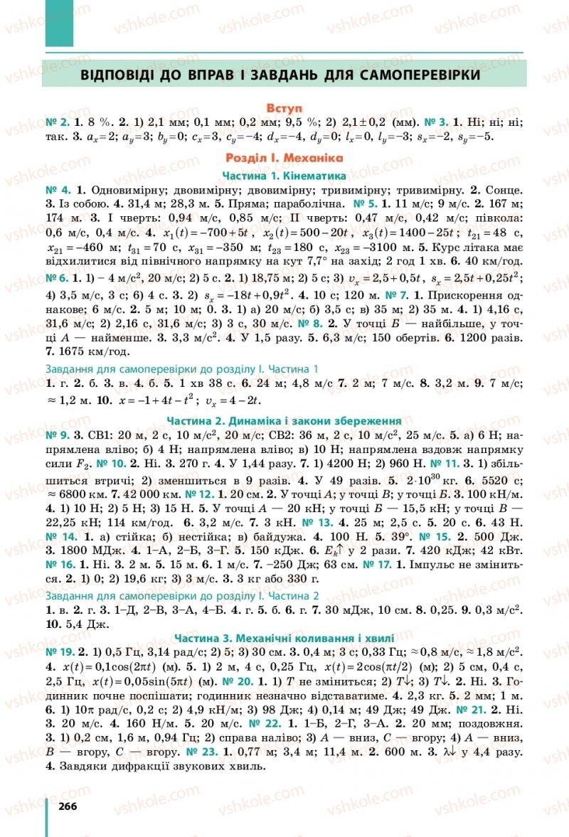 Страница 266 | Учебник Фізика 10 класс В. Г. Бар'яхтар, С. О. Довгий, Ф. Я. Божинова 2018 Рівень стандарту