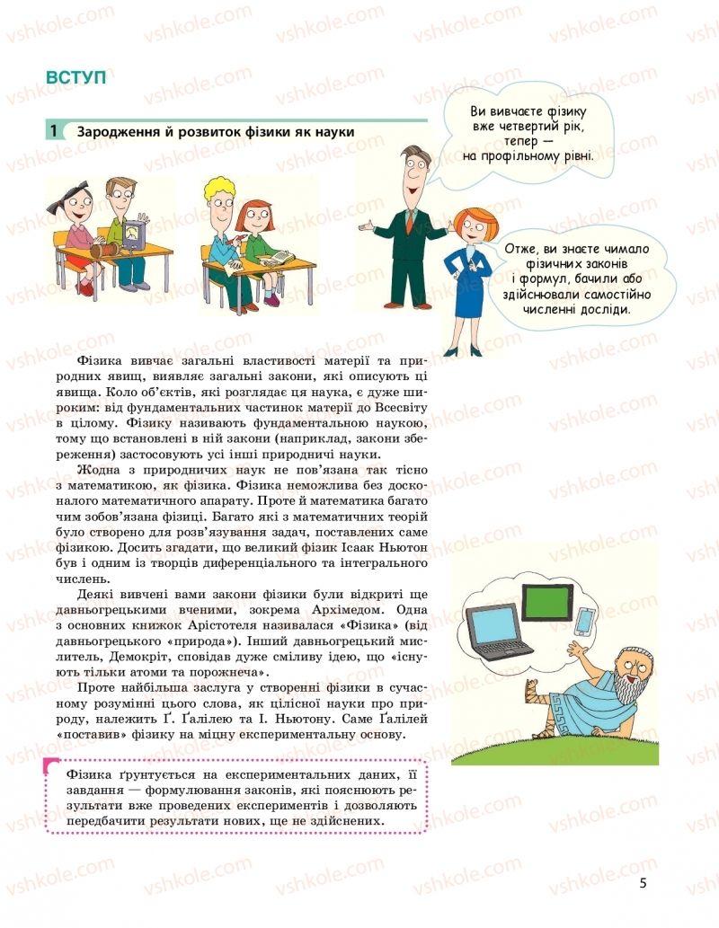 Страница 5 | Учебник Фізика 10 класс  І. М. Гельфгат 2018